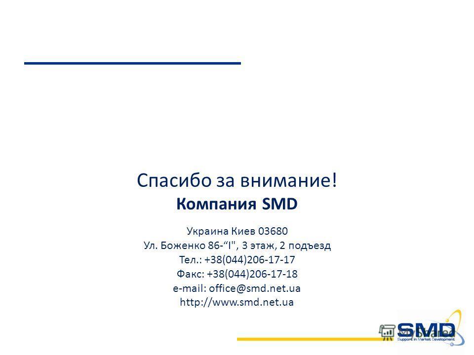Украина Киев 03680 Ул. Боженко 86-I, 3 этаж, 2 подъезд Тел.: +38(044)206-17-17 Факс: +38(044)206-17-18 e-mail: office@smd.net.ua http://www.smd.net.ua Спасибо за внимание! Компания SMD