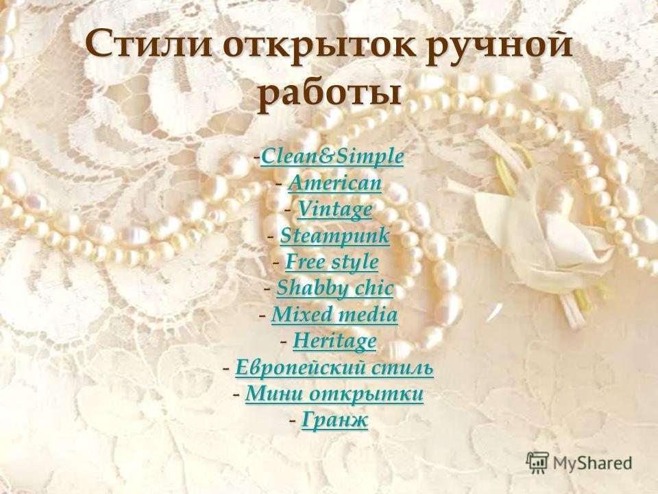стили открыток: