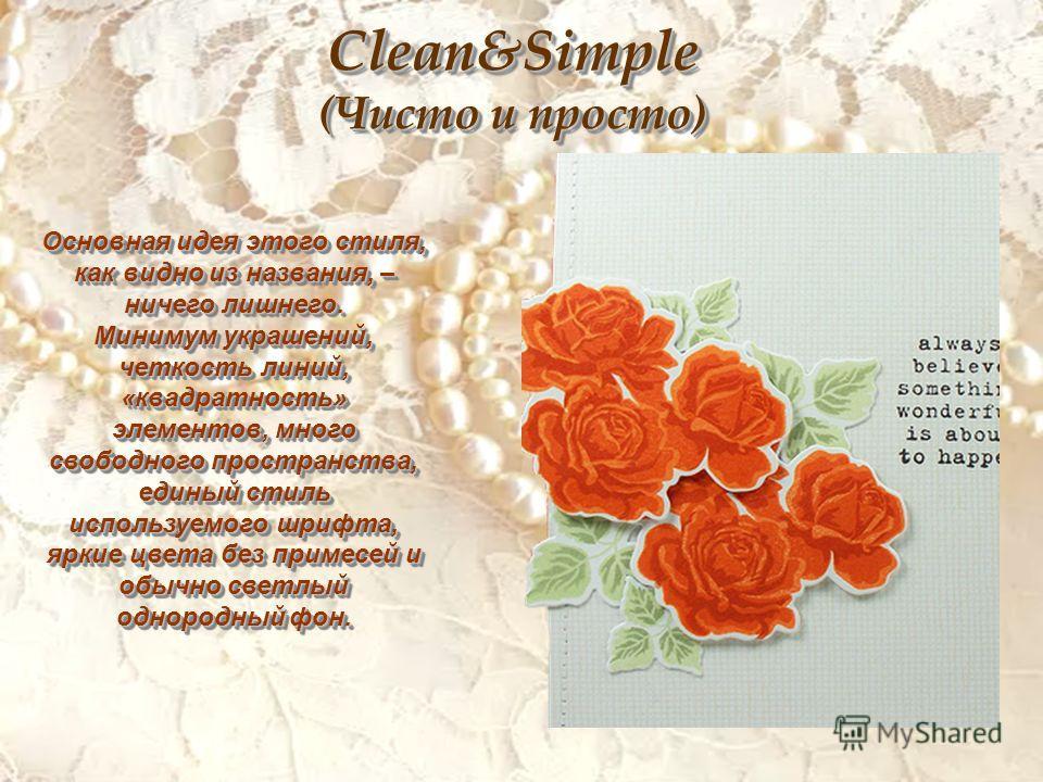 Clean&Simple (Чисто и просто) Основная идея этого стиля, как видно из названия, – ничего лишнего. Минимум украшений, четкость линий, «квадратность» элементов, много свободного пространства, единый стиль используемого шрифта, яркие цвета без примесей