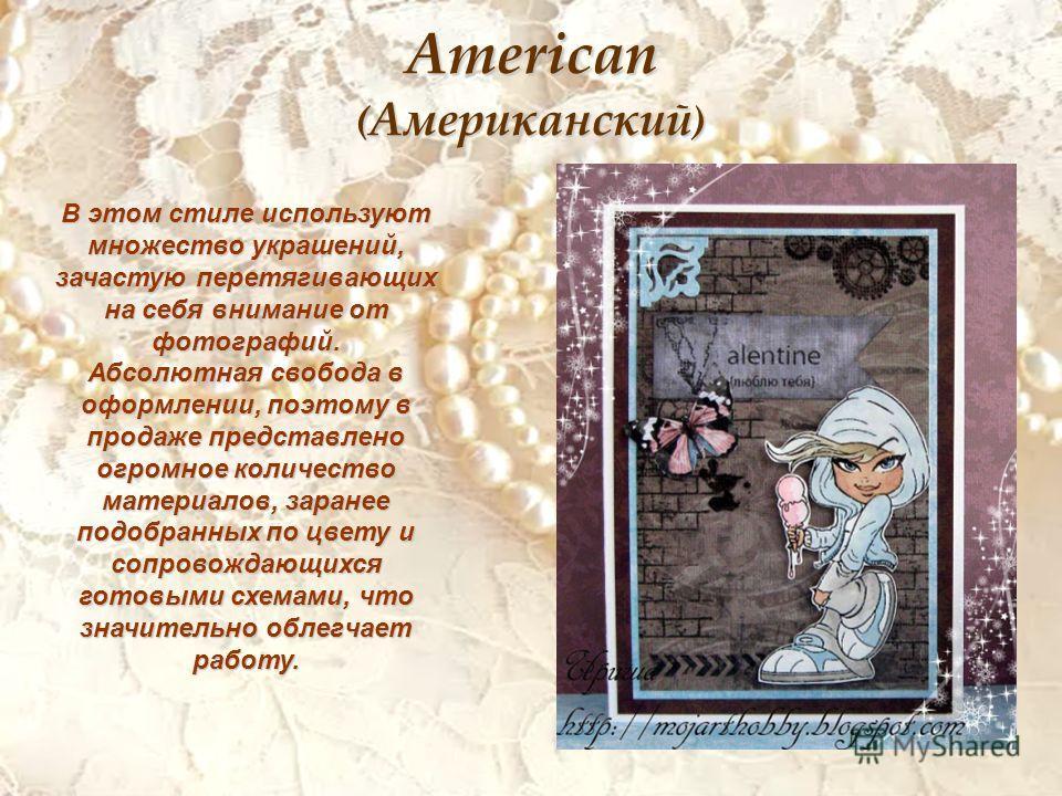 American ( Американский ) В этом стиле используют множество украшений, зачастую перетягивающих на себя внимание от фотографий. Абсолютная свобода в оформлении, поэтому в продаже представлено огромное количество материалов, заранее подобранных по цвет