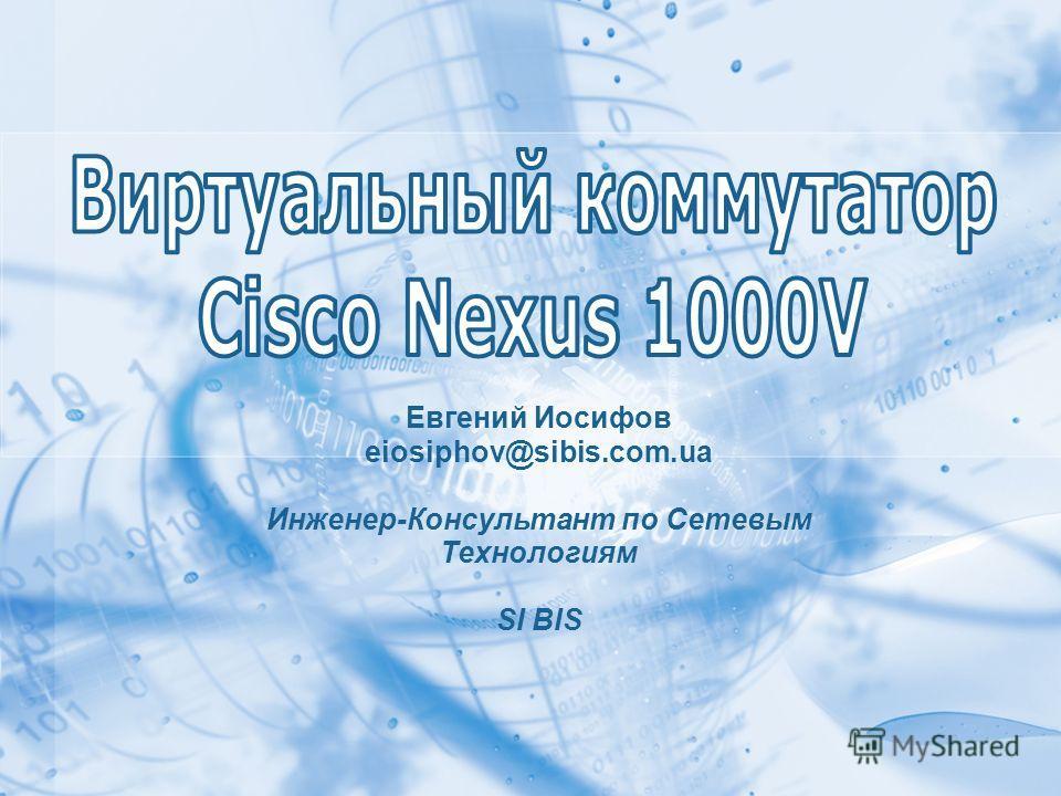 ДД.ММ.ГГГГ, SI BIS, Семинар_________ Евгений Иосифов eiosiphov@sibis.com.ua Инженер-Консультант по Сетевым Технологиям SI BIS