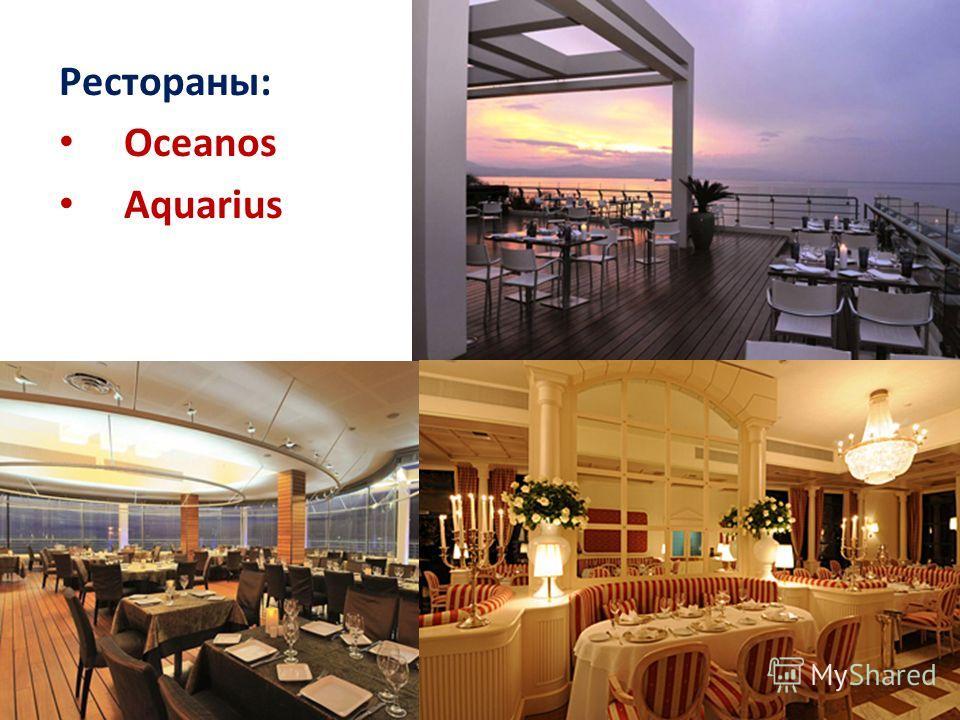 Рестораны: Oceanos Aquarius
