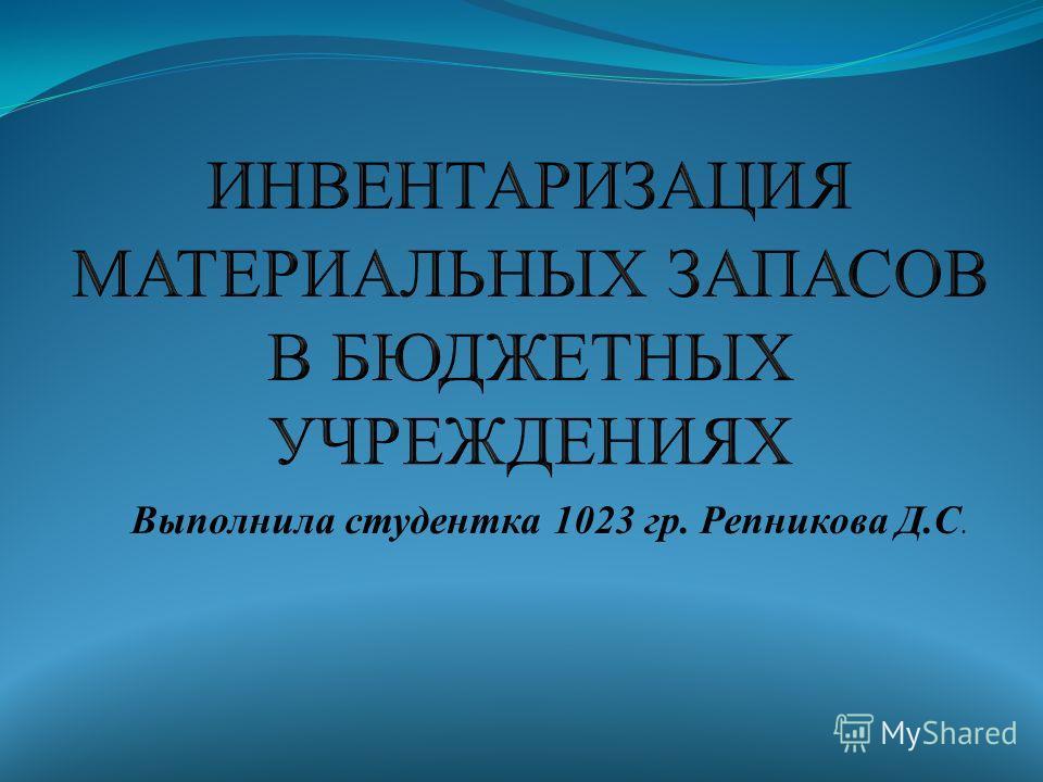 Выполнила студентка 1023 гр. Репникова Д.С.