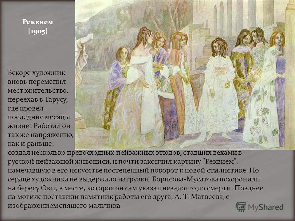 создал несколько превосходных пейзажных этюдов, ставших вехами в русской пейзажной живописи, и почти закончил картину