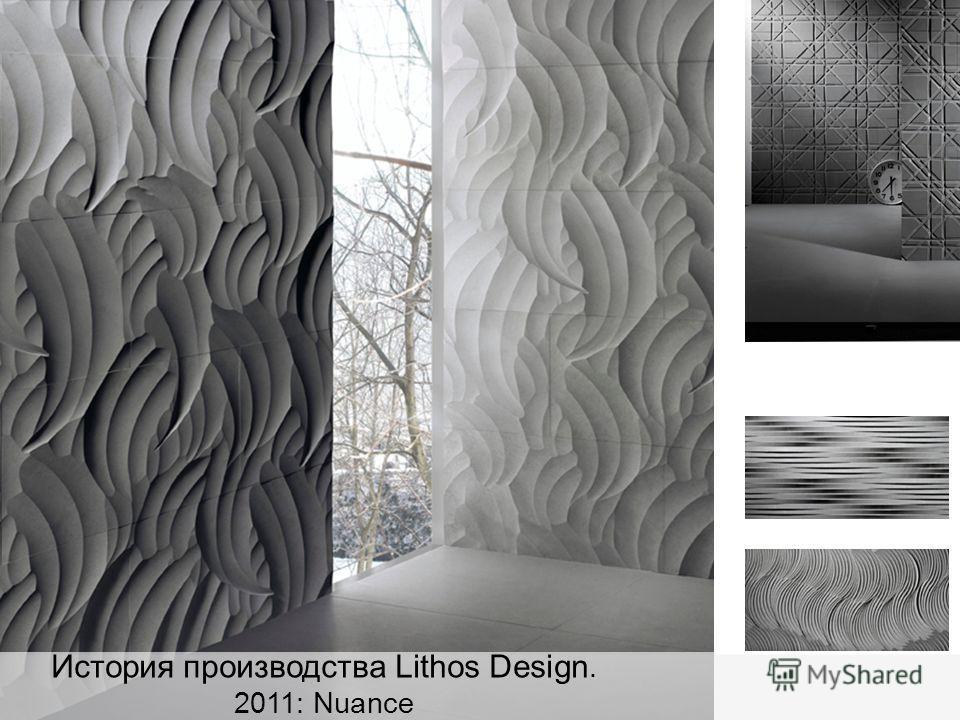 История производства Lithos Design. 2011: Nuance
