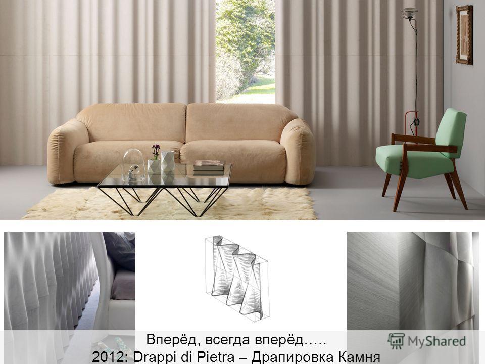 Вперёд, всегда вперёд….. 2012: Drappi di Pietra – Драпировка Камня