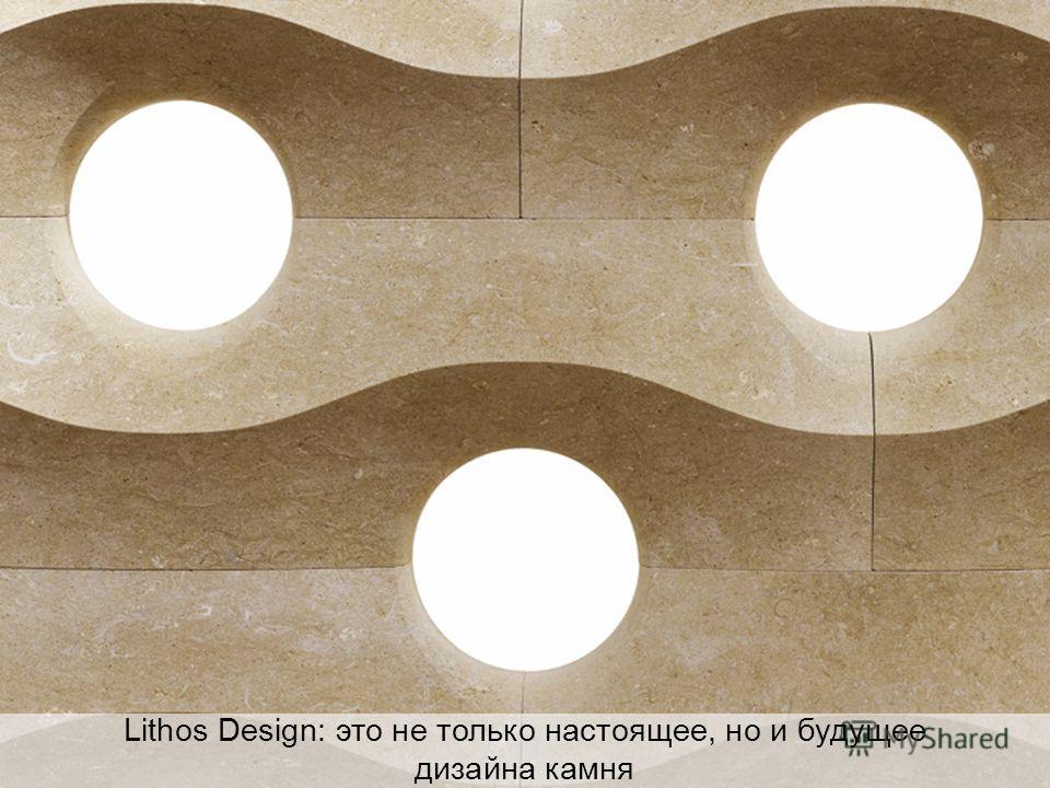 Lithos Design: это не только настоящее, но и будущее дизайна камня