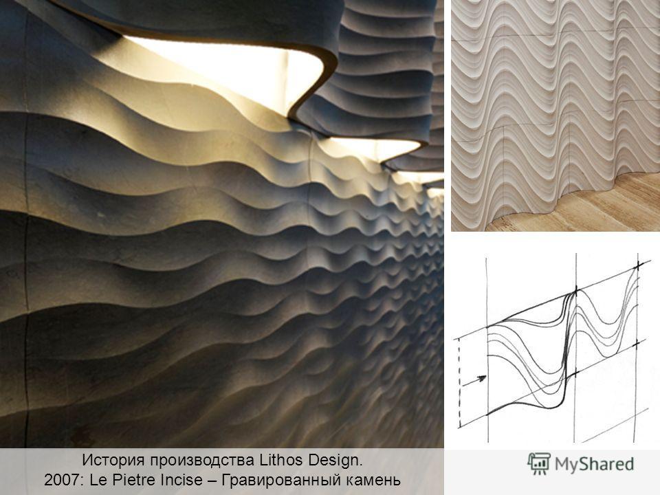История производства Lithos Design. 2007: Le Pietre Incise – Гравированный камень