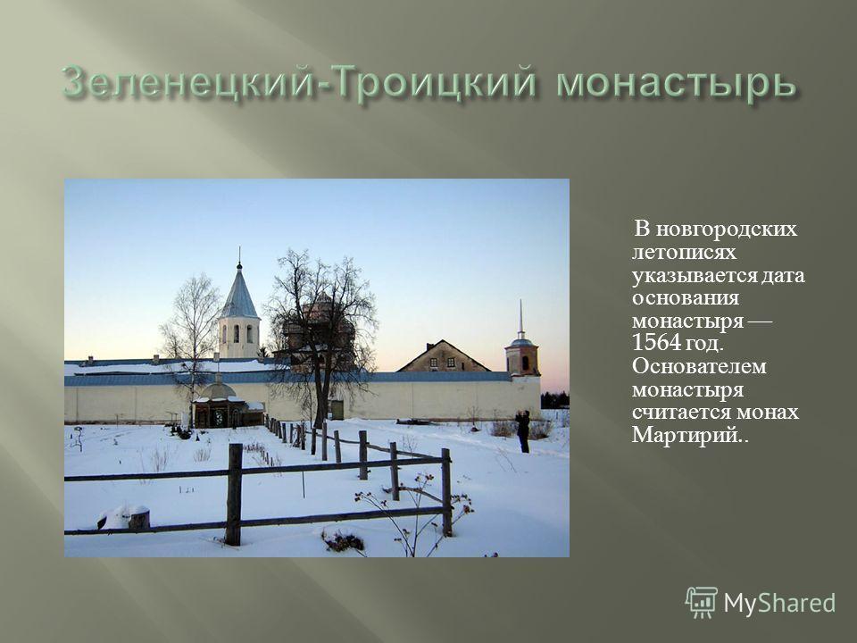 В новгородских летописях указывается дата основания монастыря 1564 год. Основателем монастыря считается монах Мартирий..