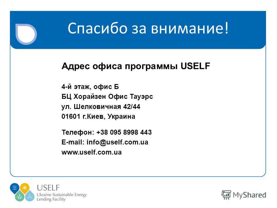 Спасибо за внимание! Адрес офиса программы USELF 4-й этаж, офис Б БЦ Хорайзен Офис Тауэрс ул. Шелковичная 42/44 01601 г.Киев, Украина Телефон: +38 095 8998 443 E-mail: info@uself.com.ua www.uself.com.ua