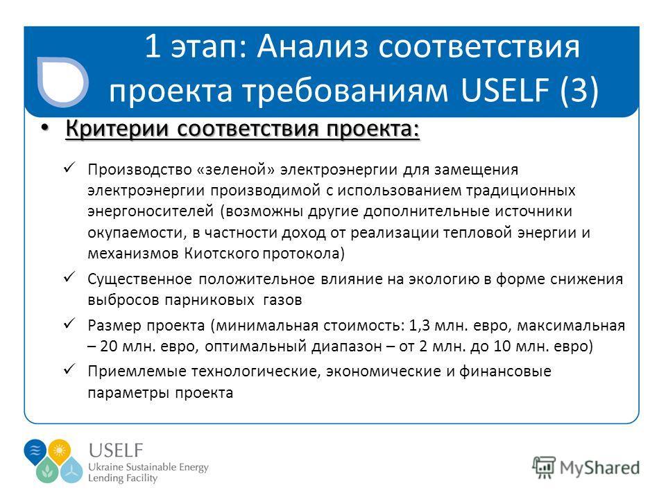 1 этап: Анализ соответствия проекта требованиям USELF (3) Критерии соответствия проекта: Критерии соответствия проекта: Производство «зеленой» электроэнергии для замещения электроэнергии производимой с использованием традиционных энергоносителей (воз