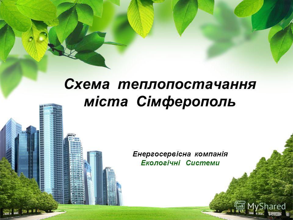 L/O/G/O Енергосервісна компанія Екологічні Системи Схема теплопостачання міста Сімферополь