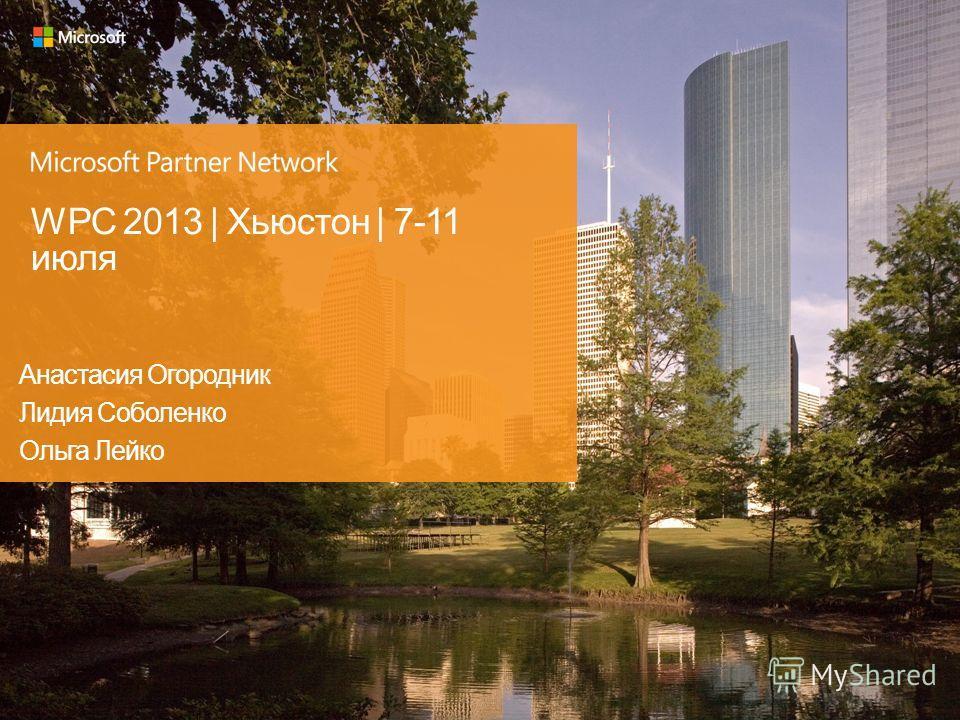 WPC 2013 | Хьюстон | 7-11 июля Анастасия Огородник Лидия Соболенко Ольга Лейко