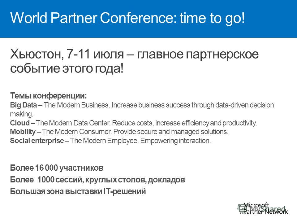 World Partner Conference: time to go! Хьюстон, 7-11 июля – главное партнерское событие этого года! Темы конференции: Big Data – The Modern Business. Increase business success through data-driven decision making. Cloud – The Modern Data Center. Reduce