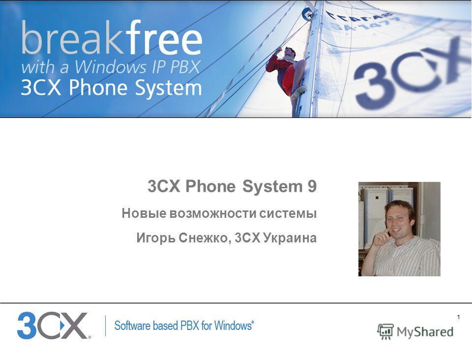 1 Copyright © 2002 ACNielsen a VNU company 3CX Phone System 9 Новые возможности системы Игорь Снежко, 3CX Украина