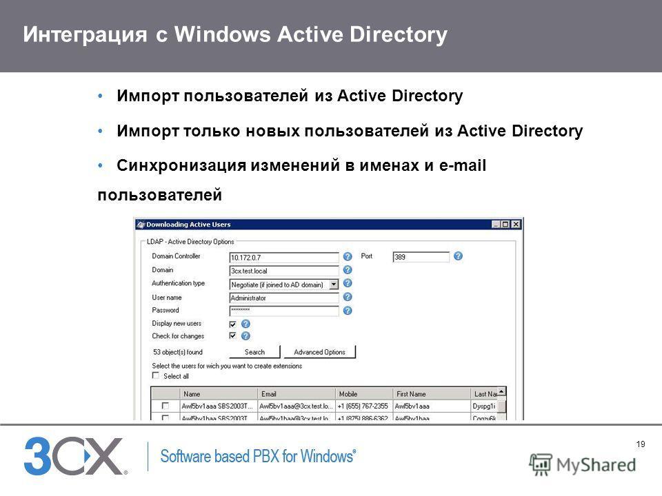 19 Copyright © 2005 ACNielsen a VNU company Интеграция с Windows Active Directory Импорт пользователей из Active Directory Импорт только новых пользователей из Active Directory Синхронизация изменений в именах и e-mail пользователей