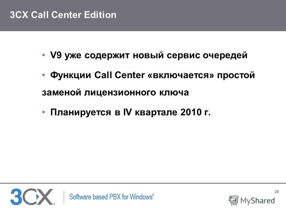 29 Copyright © 2005 ACNielsen a VNU company 3CX Call Center Edition V9 уже содержит новый сервис очередей Функции Call Center «включается» простой заменой лицензионного ключа Планируется в IV квартале 2010 г.