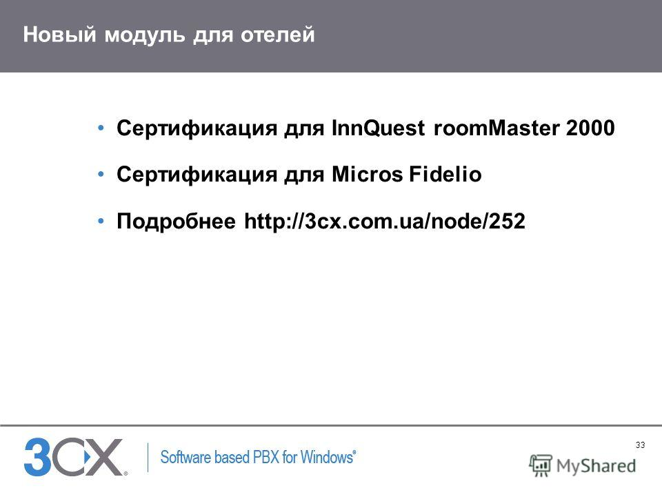 33 Copyright © 2005 ACNielsen a VNU company Новый модуль для отелей Сертификация для InnQuest roomMaster 2000 Сертификация для Micros Fidelio Подробнее http://3cx.com.ua/node/252