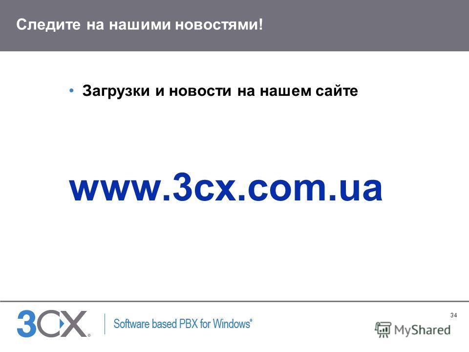 34 Copyright © 2005 ACNielsen a VNU company Следите на нашими новостями! Загрузки и новости на нашем сайте www.3cx.com.ua