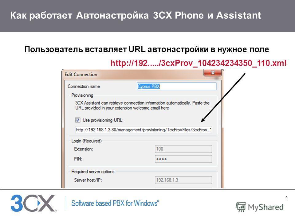 9 Copyright © 2005 ACNielsen a VNU company Как работает Автонастройка 3CX Phone и Assistant Пользователь вставляет URL автонастройки в нужное поле http://192...../3cxProv_104234234350_110.xml