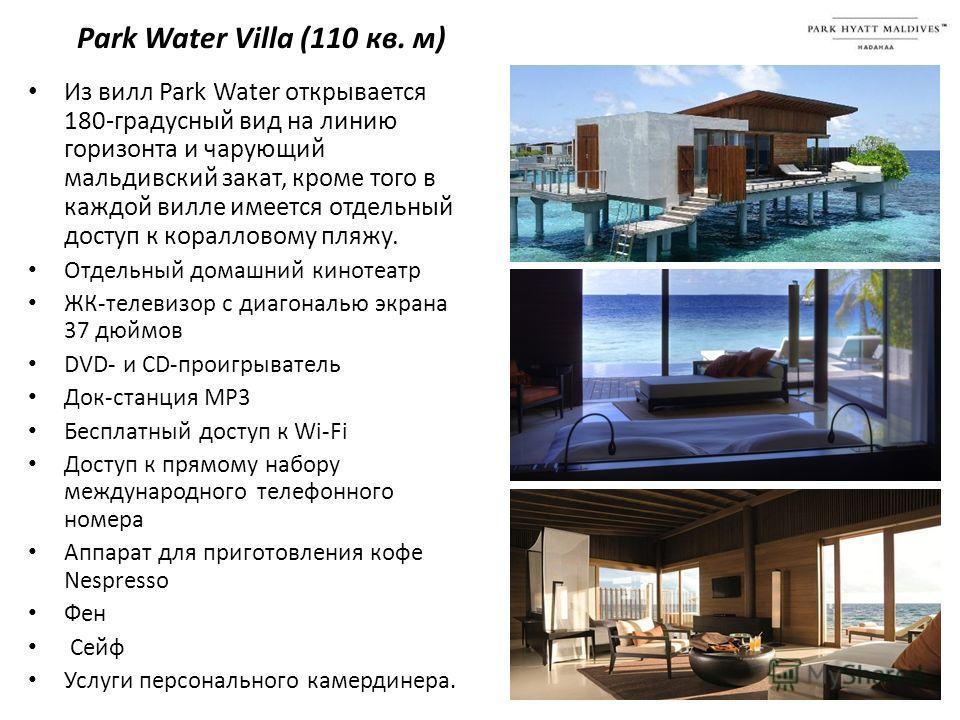 Park Water Villa (110 кв. м) Из вилл Park Water открывается 180-градусный вид на линию горизонта и чарующий мальдивский закат, кроме того в каждой вилле имеется отдельный доступ к коралловому пляжу. Отдельный домашний кинотеатр ЖК-телевизор с диагона