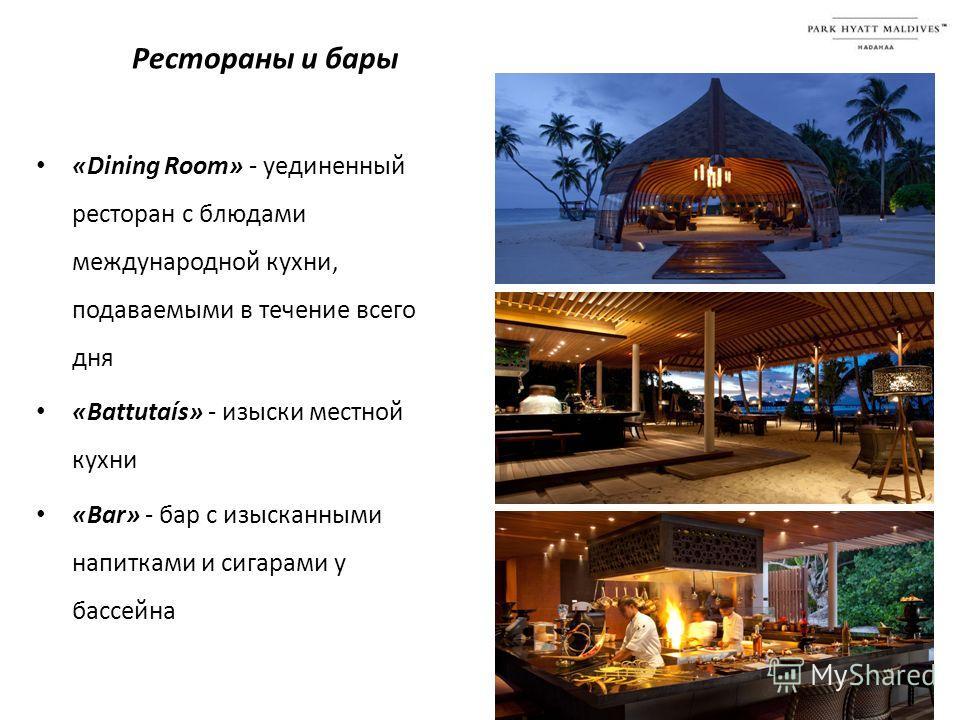 Рестораны и бары «Dining Room» - уединенный ресторан с блюдами международной кухни, подаваемыми в течение всего дня «Battutaís» - изыски местной кухни «Bar» - бар с изысканными напитками и сигарами у бассейна