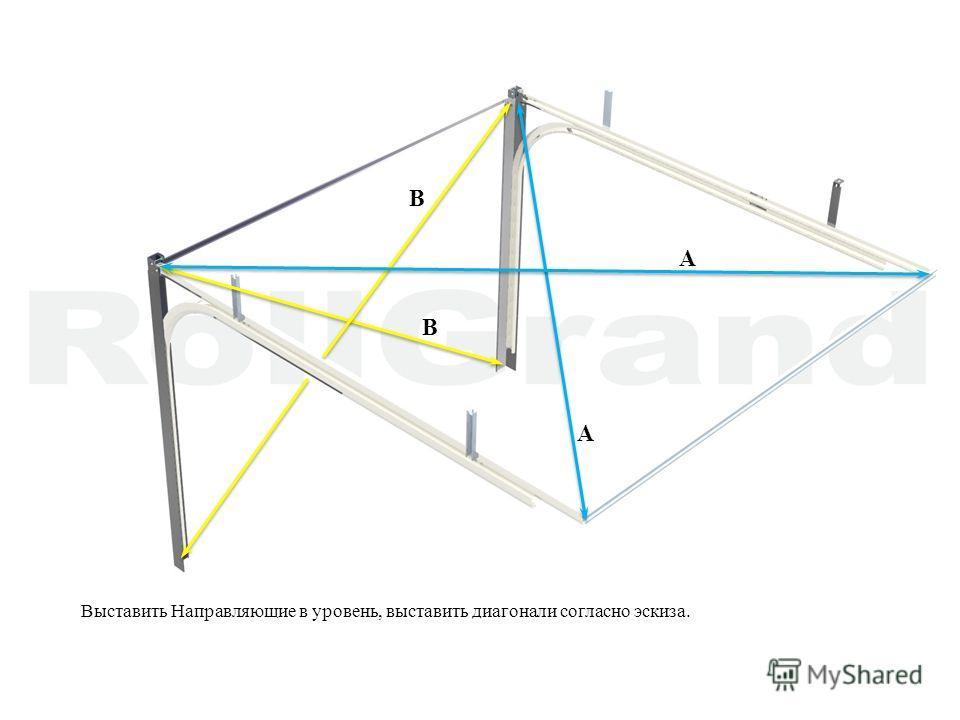 Выставить Направляющие в уровень, выставить диагонали согласно эскиза. А А В В