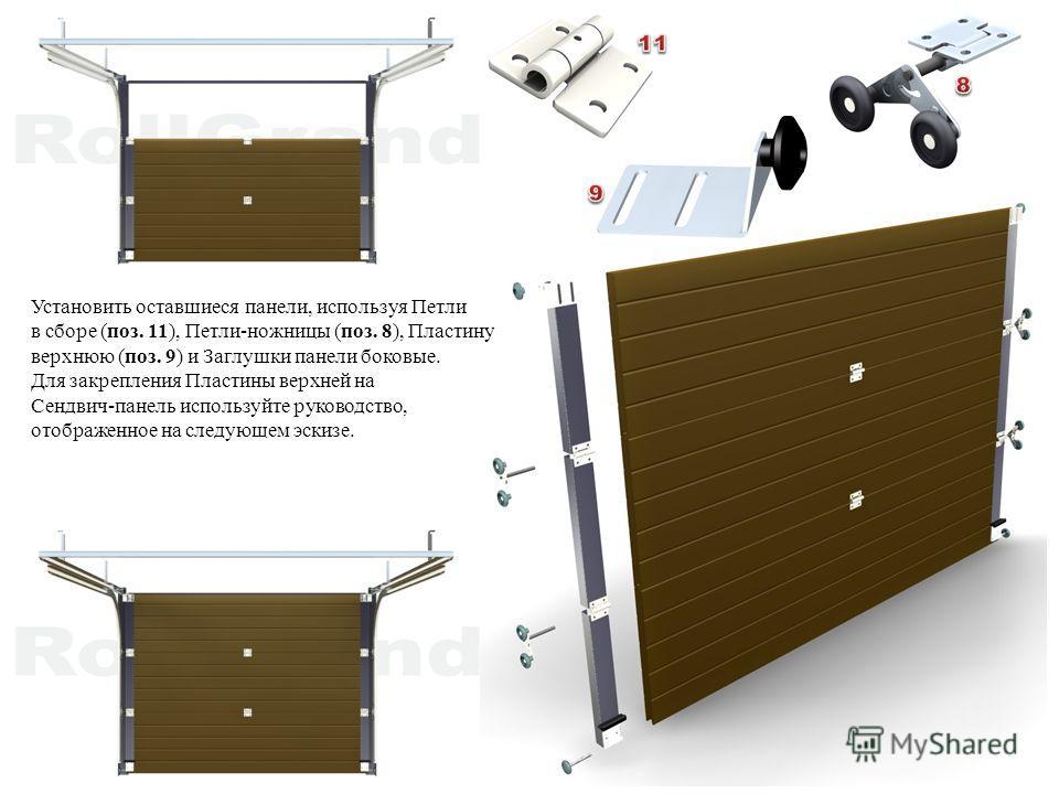 Установить оставшиеся панели, используя Петли в сборе (поз. 11), Петли-ножницы (поз. 8), Пластину верхнюю (поз. 9) и Заглушки панели боковые. Для закрепления Пластины верхней на Сендвич-панель используйте руководство, отображенное на следующем эскизе