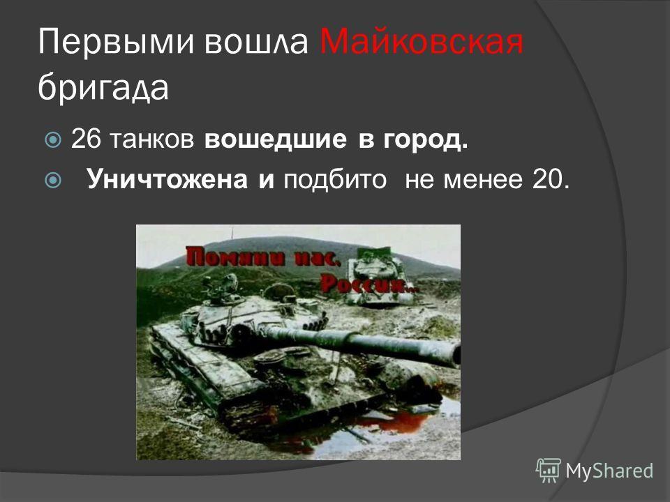 Первыми вошла Майковская бригада 26 танков вошедшие в город. Уничтожена и подбито не менее 20.