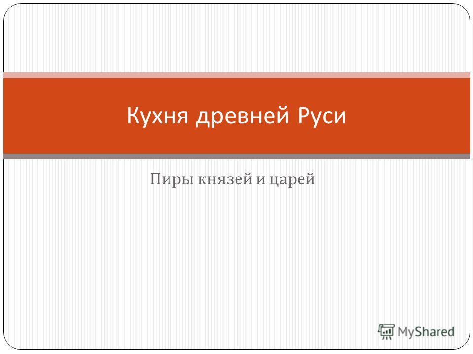 Пиры князей и царей Кухня древней Руси