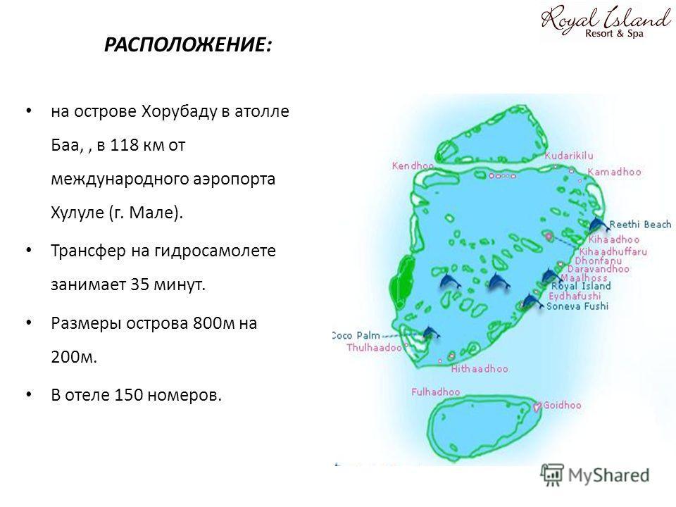 РАСПОЛОЖЕНИЕ: на острове Хорубаду в атолле Баа,, в 118 км от международного аэропорта Хулуле (г. Мале). Трансфер на гидросамолете занимает 35 минут. Размеры острова 800м на 200м. В отеле 150 номеров.