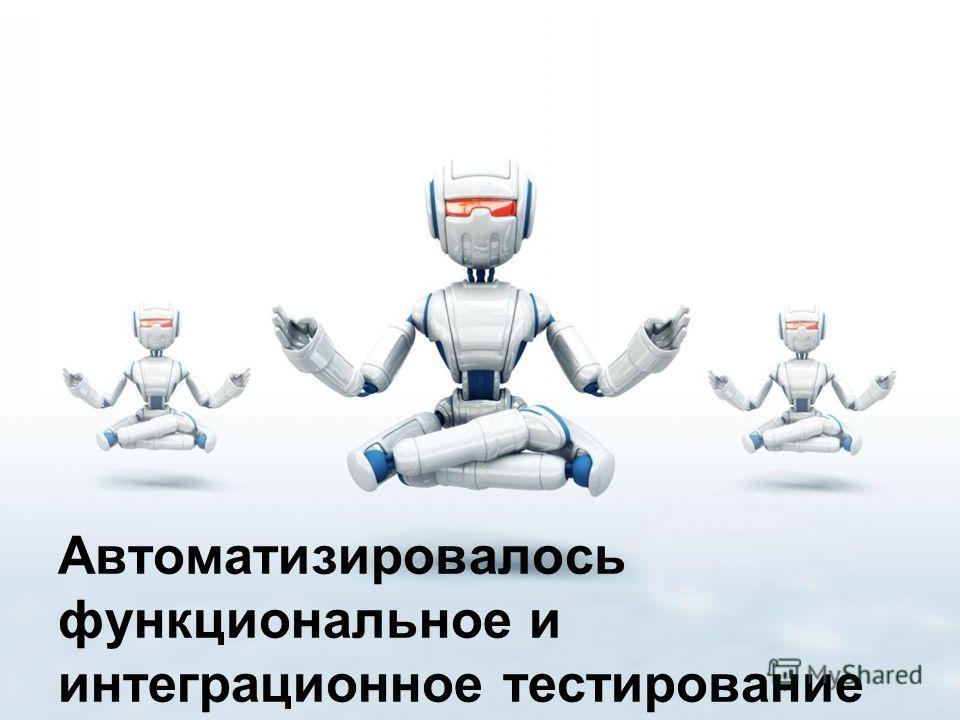 Автоматизировалось функциональное и интеграционное тестирование