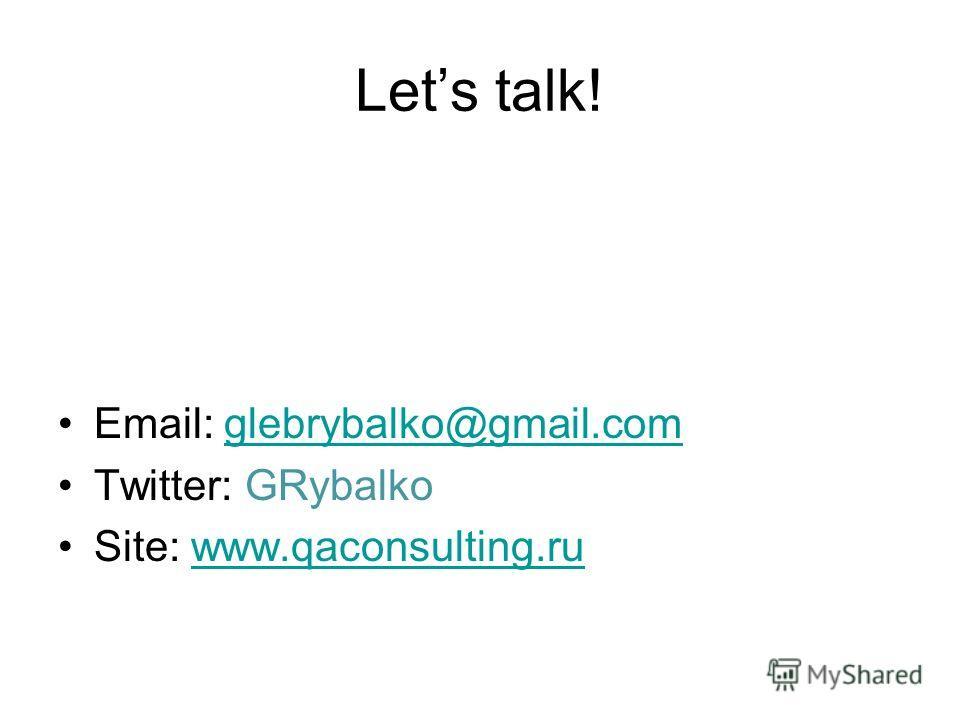 Lets talk! Email: glebrybalko@gmail.comglebrybalko@gmail.com Twitter: GRybalko Site: www.qaconsulting.ruwww.qaconsulting.ru