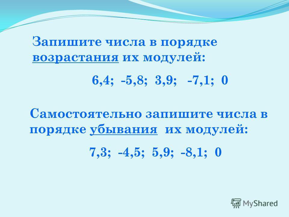 Найдите значение выражения: |-8|-|-5| |-10|*|-5| |240|:|-80| |-710|+|-290| = = =