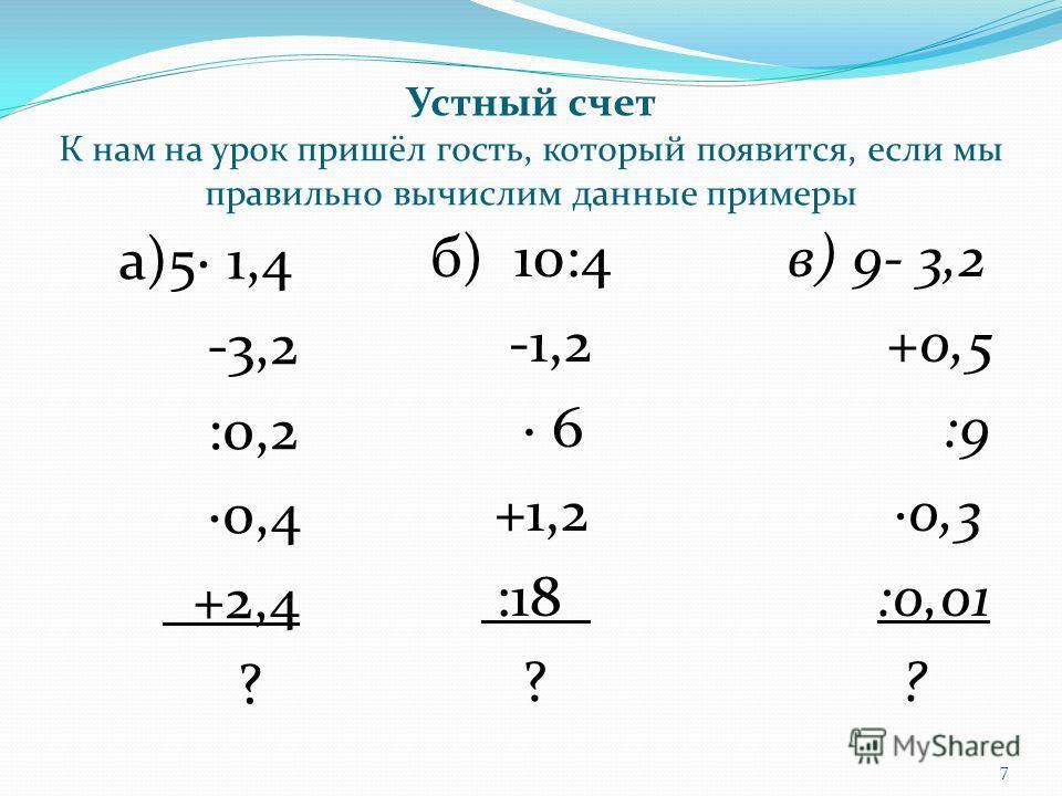 Модуль числа Свойства модуля 1. |а| ? 0 |а·b| = |а| · |b| |а| n = а n, n є Z, a ? 0, n > 0 |а| = | - а| |а + b| ? |а| + |b| |а·q| = q·|а|, где q - положительное число |а| 2 = а 2