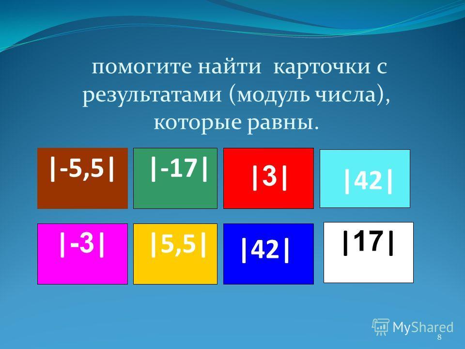 Устный счет К нам на урок пришёл гость, который появится, если мы правильно вычислим данные примеры а)5· 1,4 -3,2 :0,2 ·0,4 +2,4 ? б) 10:4 в) 9- 3,2 -1,2 +0,5 · 6 :9 +1,2 ·0,3 :18 :0,01 ? ? 7