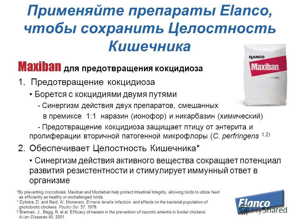 Применяйте препараты Elanco, чтобы сохранить Целостность Кишечника Maxiban для предотвращения кокцидиоза 1. Предотвращение кокцидиоза Борется с кокцидиями двумя путями - Синергизм действия двух препаратов, смешанных в премиксе 1:1 наразин (ионофор) и