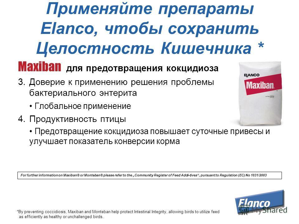 Применяйте препараты Elanco, чтобы сохранить Целостность Кишечника * Maxiban для предотвращения кокцидиоза 3.Доверие к применению решения проблемы бактериального энтерита Глобальное применение 4.Продуктивность птицы Предотвращение кокцидиоза повышает