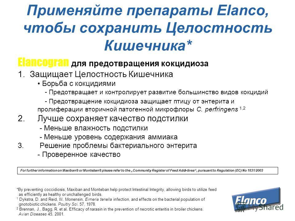 Применяйте препараты Elanco, чтобы сохранить Целостность Кишечника* Elancogran для предотвращения кокцидиоза 1. Защищает Целостность Кишечника Борьба с кокцидиями - Предотвращает и контролирует развитие большинство видов кокцидий - Предотвращение кок