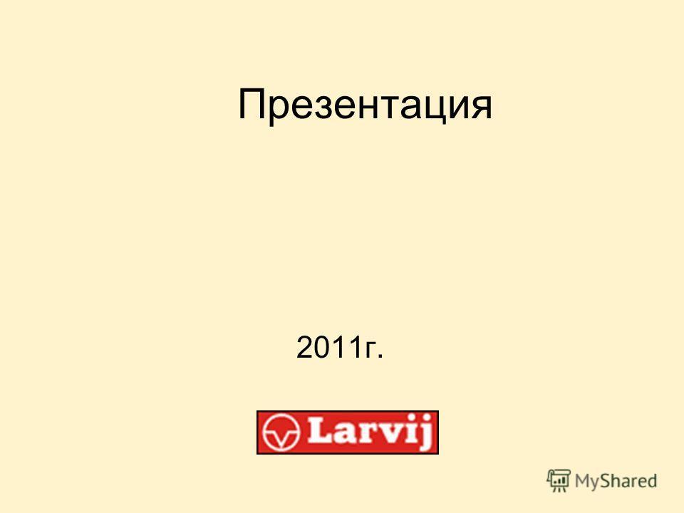 Презентация 2011г.