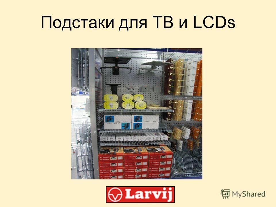 Подстаки для TВ и LCDs