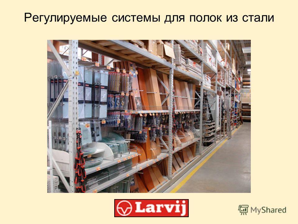 Регулируемые системы для полок из стали
