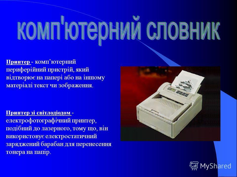Принтер - компютерний периферійний пристрій, який відтворює на папері або на іншому матеріалі текст чи зображення. Принтер зі світлодіодом - електрофотографічний принтер, подібний до лазерного, тому що, він використовує електростатичний заряджений ба