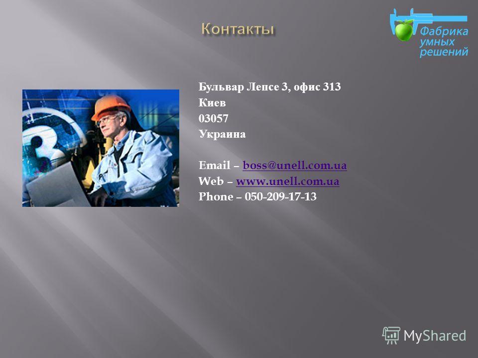Бульвар Лепсе 3, офис 313 Киев 03057 Украина Email – boss@unell.com.uaboss@unell.com.ua Web – www.unell.com.uawww.unell.com.ua Phone – 050-209-17-13