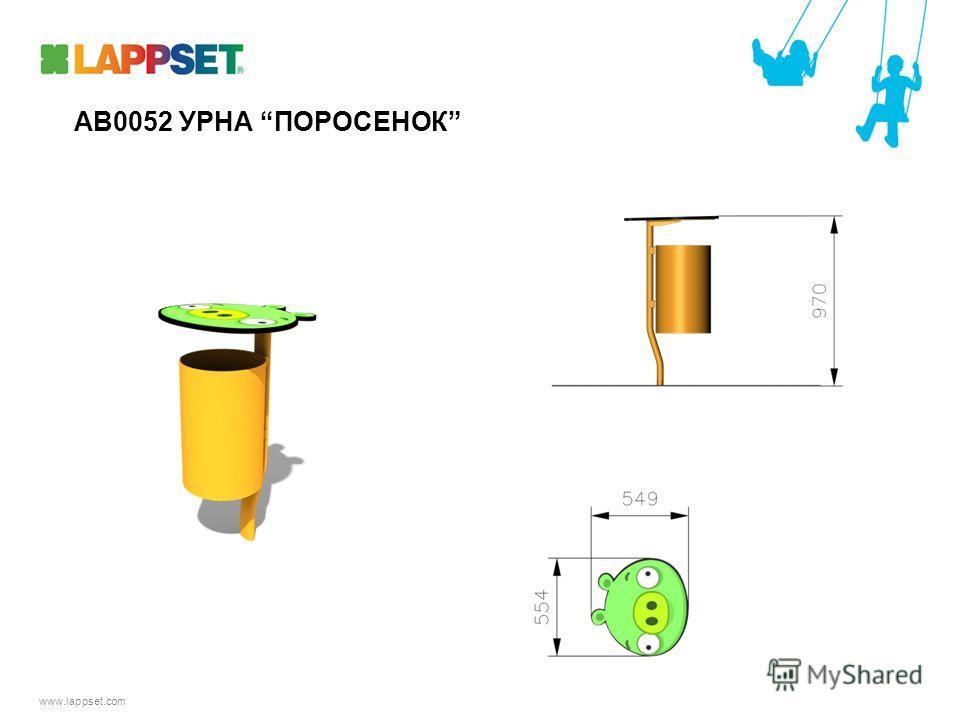 www.lappset.com AB0052 УРНА ПОРОСЕНОК