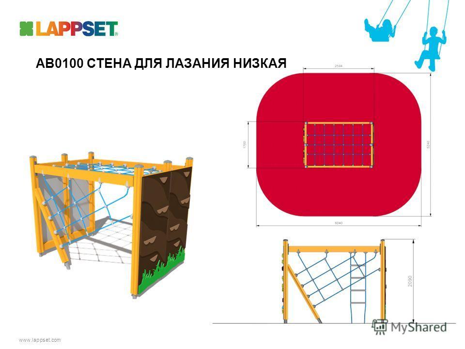 www.lappset.com AB0100 СТЕНА ДЛЯ ЛАЗАНИЯ НИЗКАЯ