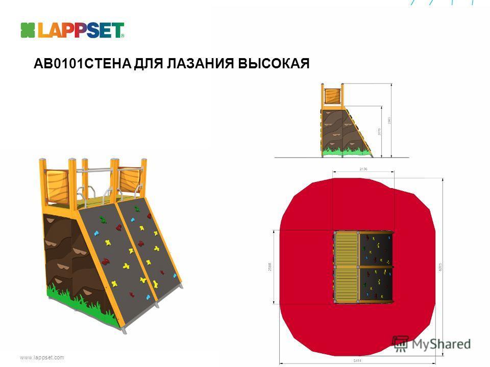 www.lappset.com AB0101СТЕНА ДЛЯ ЛАЗАНИЯ ВЫСОКАЯ