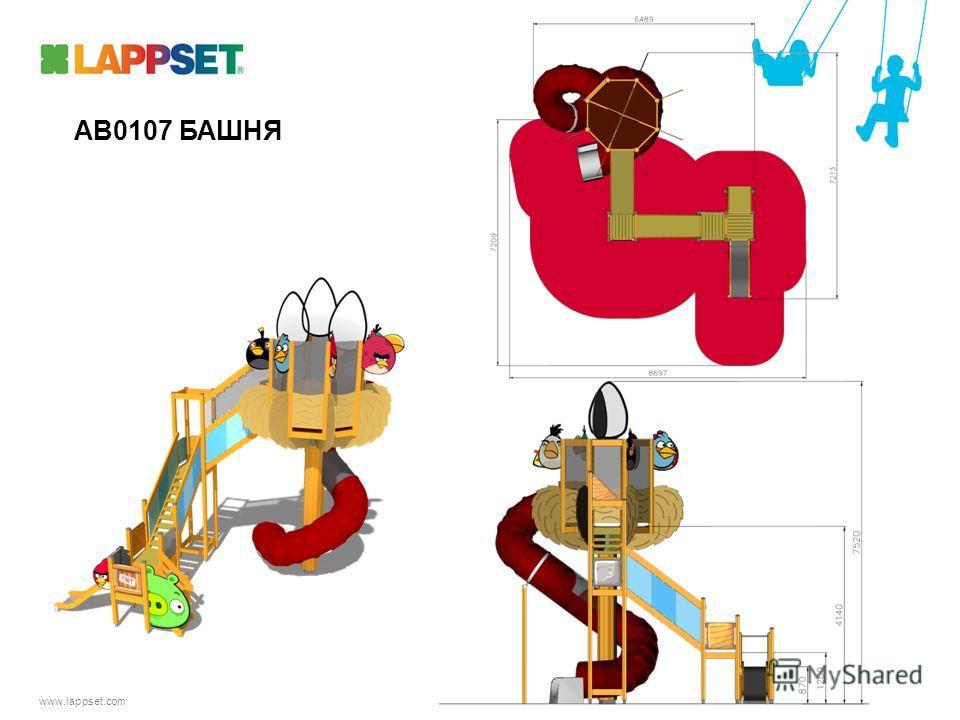 www.lappset.com AB0107 БАШНЯ