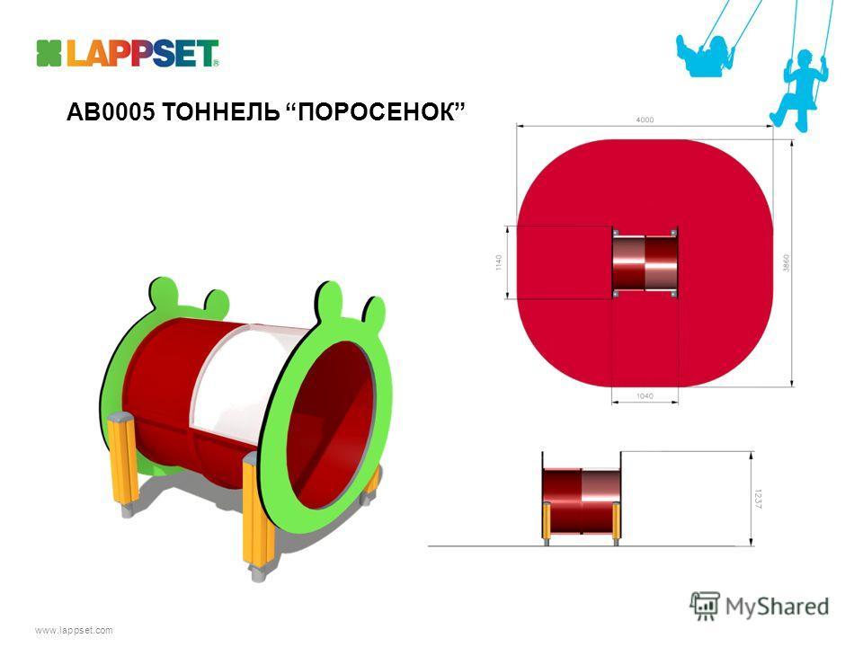 www.lappset.com AB0005 ТОННЕЛЬ ПОРОСЕНОК