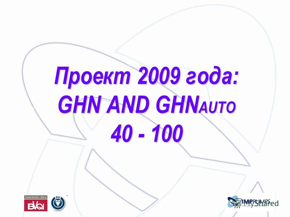 Проект 2009 года: GHN AND GHN AUTO 40 - 100